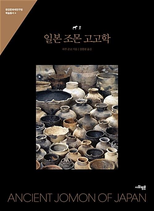 일본 조몬 고고학