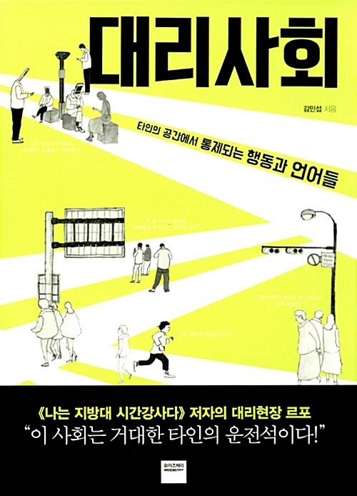 [중고] 대리사회