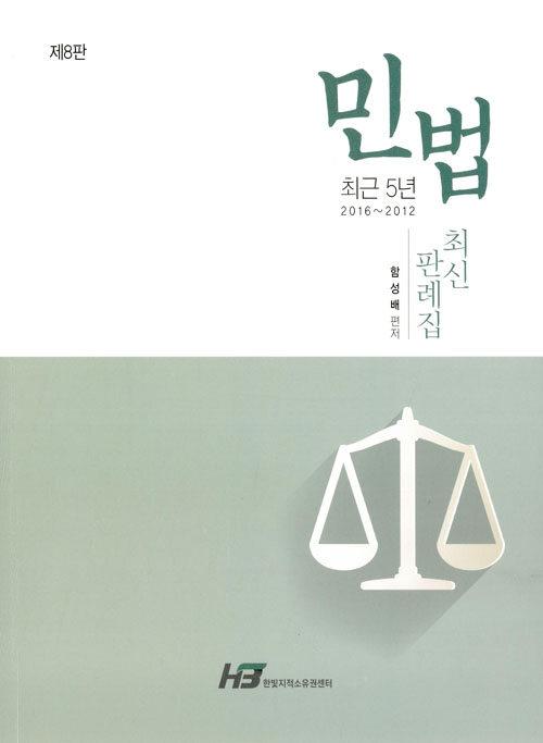 (최근5년) 민법 최신 판례집 : 2016~2012 제8판