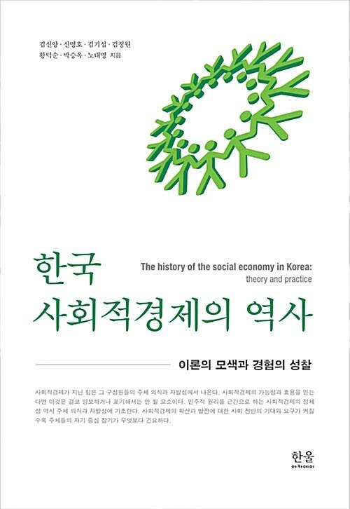 한국 사회적경제의 역사 (양장)
