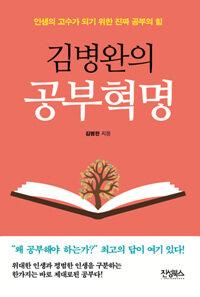 김병완의 공부혁명 : 인생의 고수가 되기 위한 진짜 공부의 힘