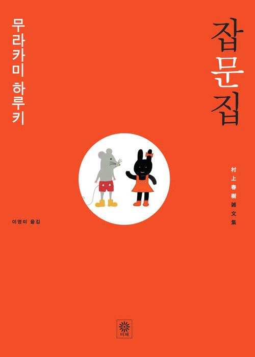 무라카미 하루키 잡문집