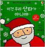 우리 아기 첫 촉감 그림책 : 이건 우리 산타가 아니야
