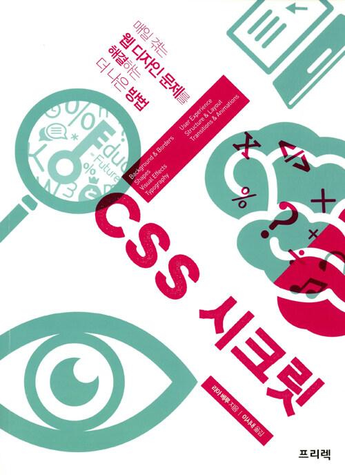 CSS 시크릿 : 매일 겪는 웹 디자인 문제를 해결하는 더 나은 방법