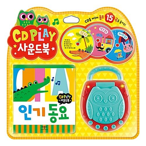 CD Play 사운드북 : 인기 동요