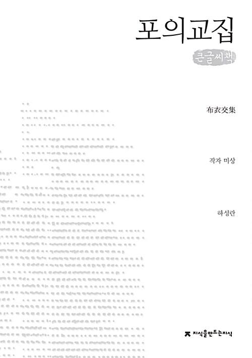 포의교집 (큰글씨책)