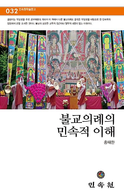 불교의례의 민속적 이해