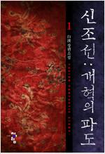 [세트] 신 조선 : 개혁의 파도 (총5권/완결)