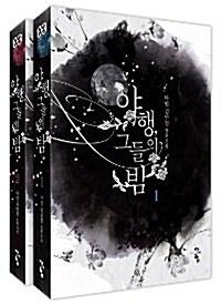 야행, 그들의 밤 세트 - 전2권