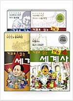 [세트] 거꾸로 읽는 만화 세계사 1~4 세트 - 전4권