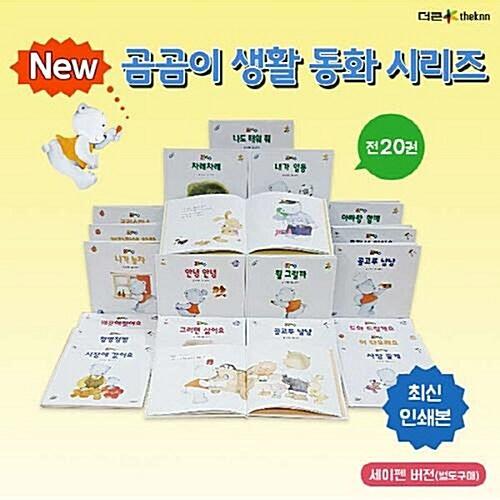 [더큰] NEW 곰곰이 생활동화(전20권)_세이펜버전/세이펜미포함