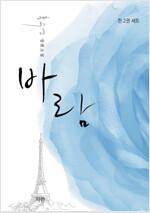 [합본] 바람 (전2권/완결)