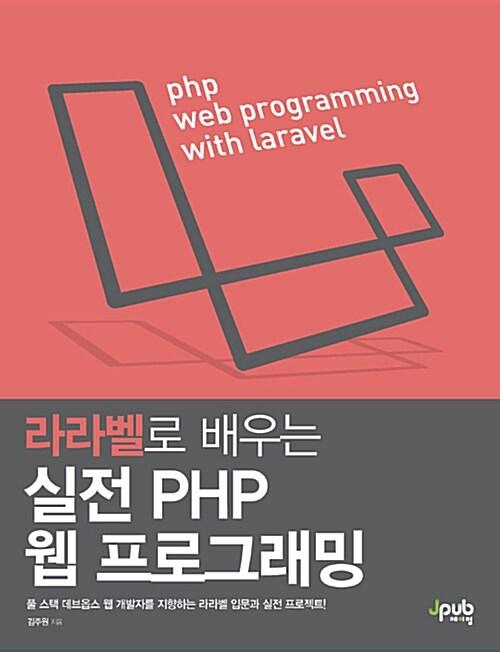 실전 PHP 웹 프로그래밍