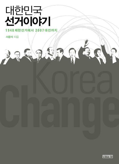 대한민국 선거 이야기