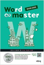 워드 마스터 Word Master 하이퍼 2000 (2020년용)