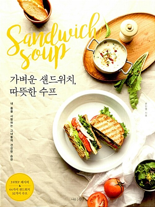 가벼운 샌드위치, 따뜻한 수프