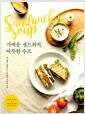 [중고] 가벼운 샌드위치, 따뜻한 수프