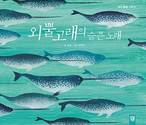 [중고] 외뿔고래의 슬픈 노래