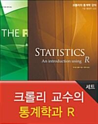 크롤리 교수의 통계학과 R 언어 세트 - 전2권