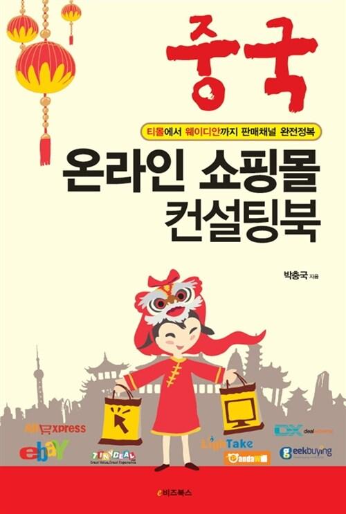 중국 온라인 쇼핑몰 컨설팅북
