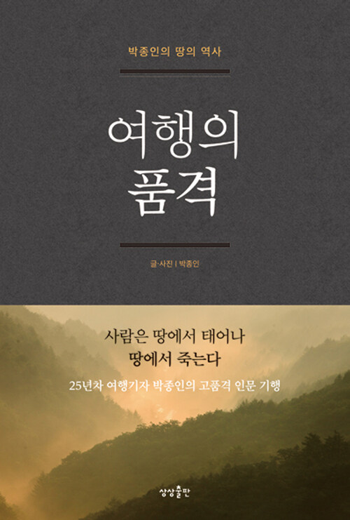 여행의 품격 : 박종인의 땅의 역사 : 25년차 여행기자 박종인의 고품격 인문 기행