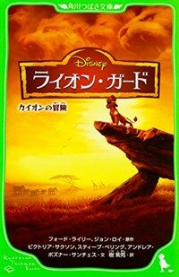 ディズニ- ライオン·ガ-ド カイオンの冒險 (角川つばさ文庫) (新書)