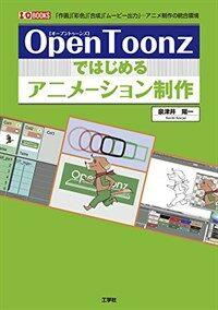OpenToonzではじめるアニメーション制作