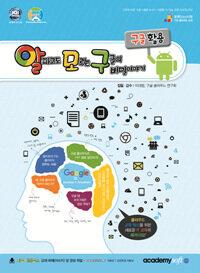 알파고도 모르는 구글의 비밀이야기 : 구글 활용
