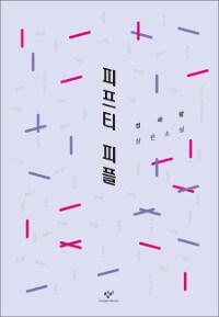 피프티 피플 - 2017년 제50회 한국일보문학상 수상작