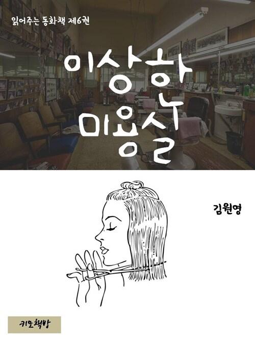 읽어주는 동화책 006. 이상한 미용실