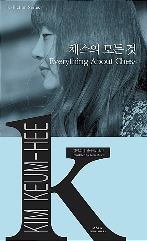 체스의 모든 것 Everything About Chess