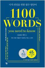 1100 WORDS you need to know : 지적 리딩을 위한 필수 영단어 <1100 워드>