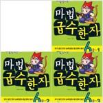 [아울북] 마법천자문 마법 급수한자 6급 세트 (전3권)