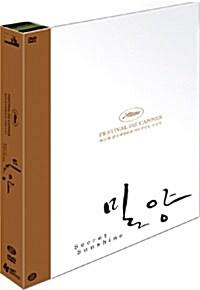 밀양 - 고급 양장케이스 초회한정판 (2disc)