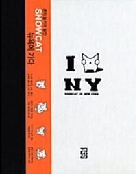 Snowcat in New York