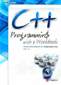 C++ programming : with a workbook : 강의 경력 10년의 노하우를 담은 C++ programming의 안내서