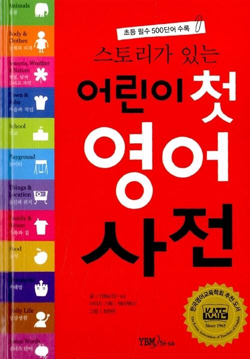 어린이 첫 영어 사전