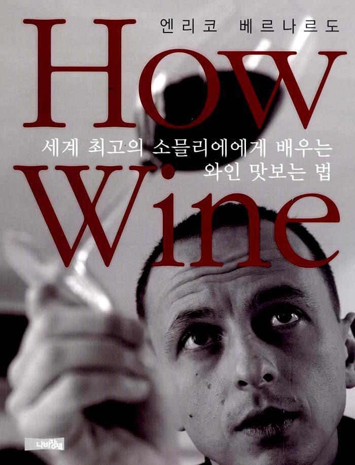How Wine : 세계 최고의 소믈리에에게 배우는 와인 맛보는 법