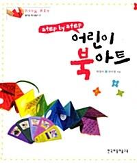 Step By Step 어린이 북아트