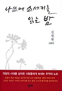 나쓰메 소세키를 읽는 밤