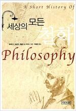 [중고] 세상의 모든 철학