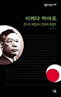 이케다 하야토 - 정치의 계절에서 경제의 계절로