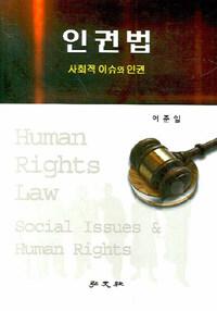 인권법 : 사회적 이슈와 인권