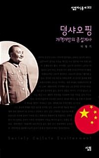 덩샤오핑 - 개혁개방의 총설계사