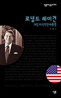 로널드 레이건 - 가장 미국적인 대통령