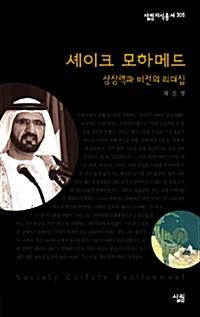 셰이크 모하메드 - 상상력과 비전의 리더십