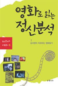 영화로 읽는 정신분석 : 김서영의 치유하는 영화읽기