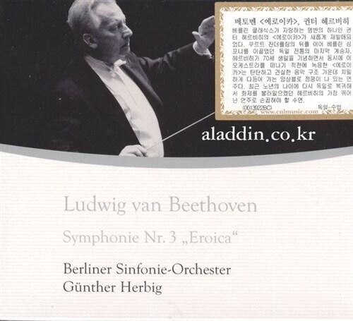 [수입] 베토벤 : 교향곡 3번 영웅