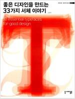 좋은 디자인을 만드는 33가지 서체 이야기
