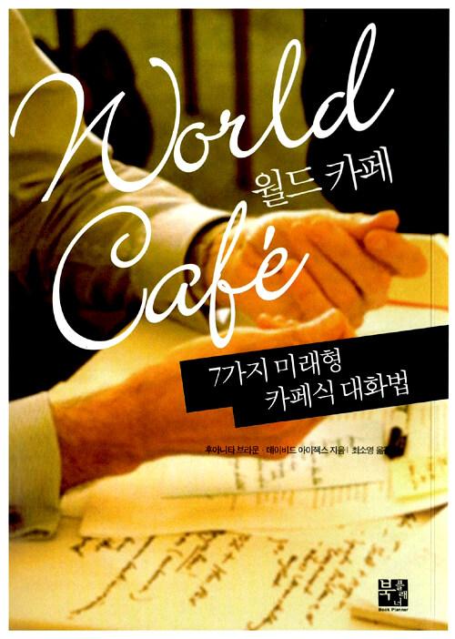 월드 카페 : 7가지 미래형 카페식 대화법